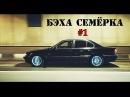 JDMщики купили BMW 740i E38 за 250к Мощь и премиальность