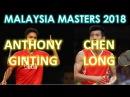 Anthony Sinisuka GINTING vs CHEN Long - Malaysia Masters 2018 Badminton Highlights