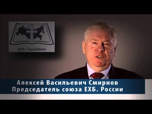 Алексей Васильевич Смирнов Слово к братьям и сёстрам России