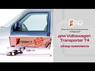 """Электростеклоподъемники """"ГРАНАТ"""" для Volkswagen Transporter T4"""