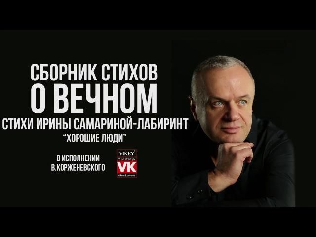 СтихХорошие люди...И.Самариной-Лабиринт,читает В.Корженевский(Vikey)