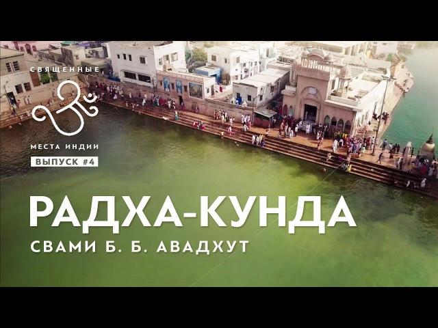 4 Радха кунда Свами Авадхут