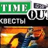 TIMEOUT (Таймаут). Квесты Нижний Новгород