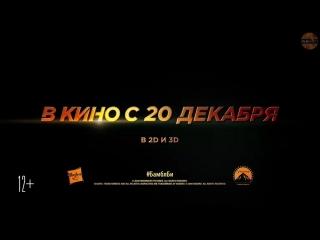 Бамблби Трейлер (Русский) 2018