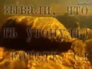 Искатели Тайна долины смерти