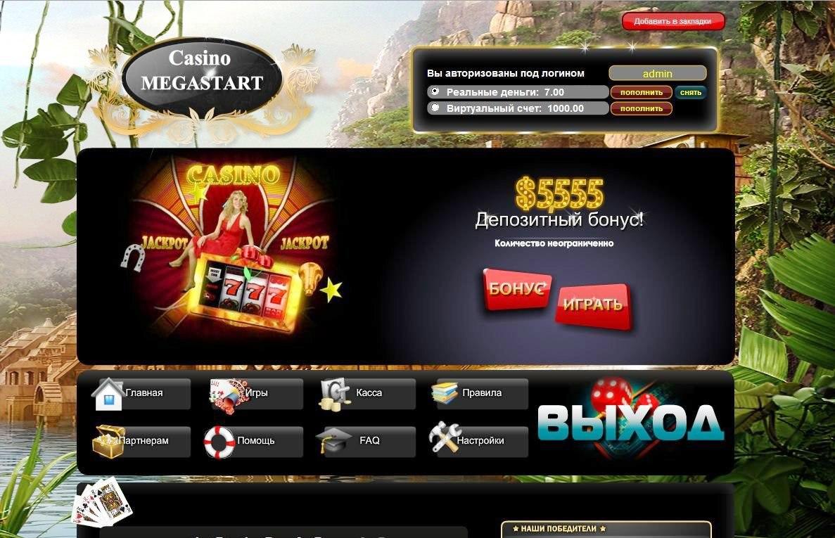 megastart онлайн казино