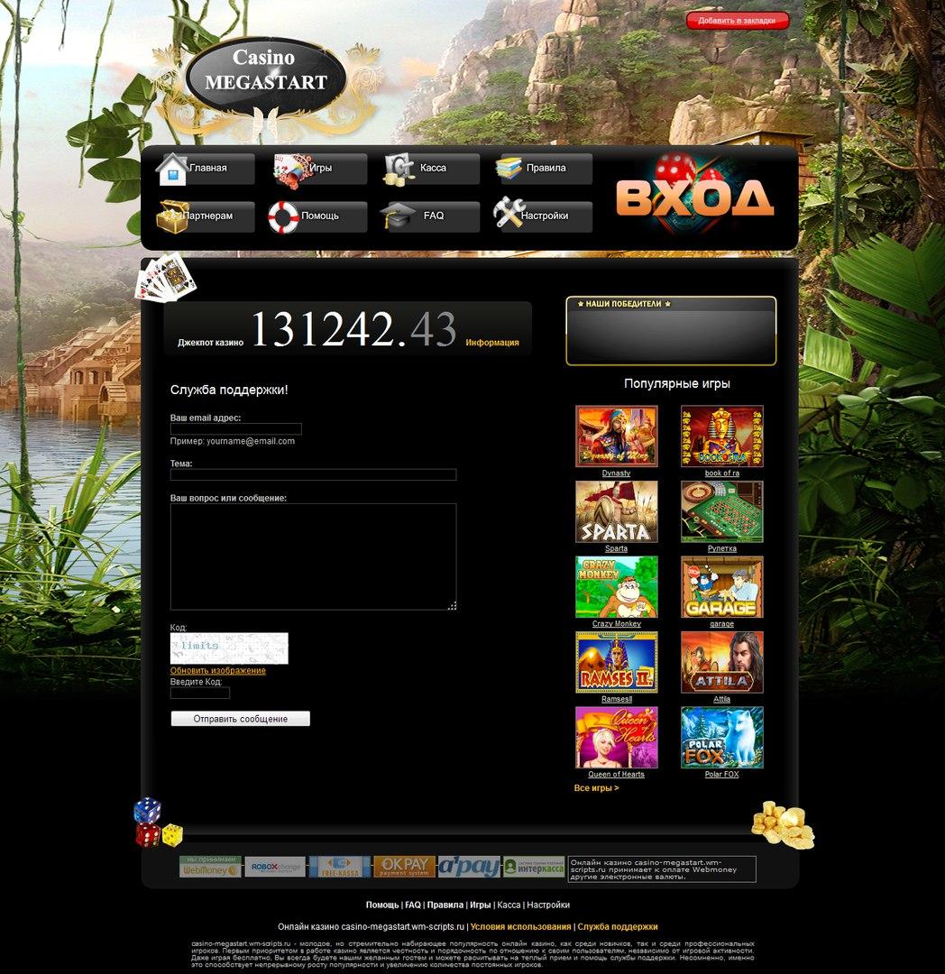 Скрипт партнерского онлайн казино игровые аппараты в лизинг