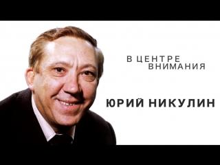 В центре внимания Юрии Никулин