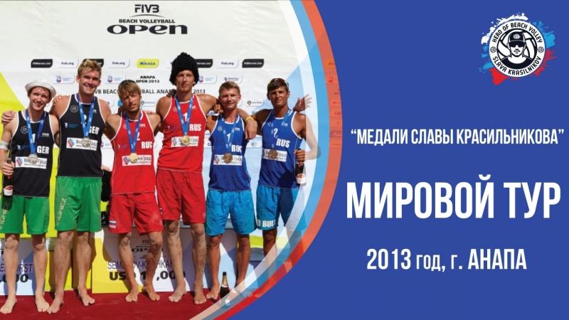 Dressler Winter vs Krasilnikov Pastukhov Anapa Open 2013 Pool phase