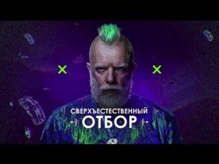 Сверхъестественный Отбор Третья серия в Рязани