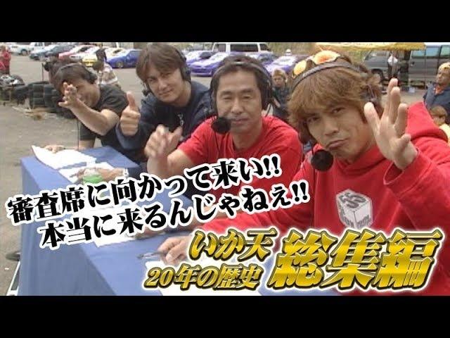 Drift Tengoku VOL 50 いか天20年の歴史総集編 Part 4
