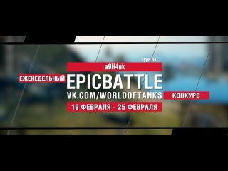 EpicBattle : a9H4uk / Type 64 (конкурс: ) World of Tanks