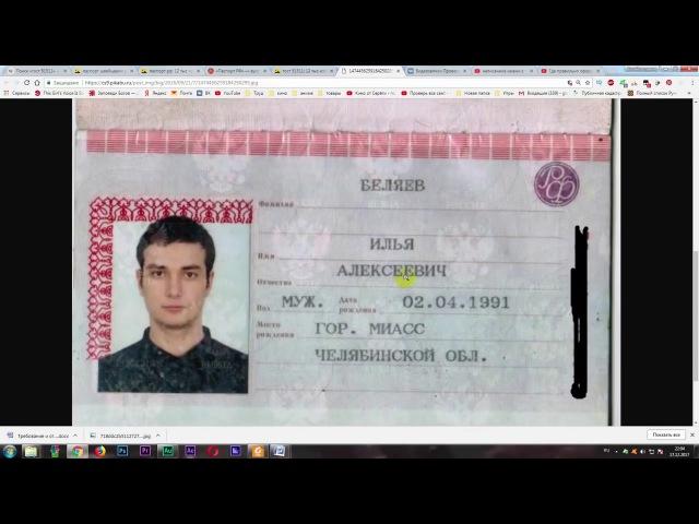 Прописанные в российском паспорте поражения в правах