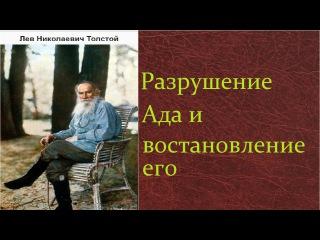 Лев Николаевич Толстой. Разрушение Ада и востановление  его аудиокнига