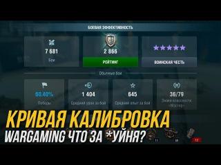 КРИВАЯ КАЛИБРОВКА РЕЙТИНГОВЫХ БОЕВ В 4.6 WoT Blitz