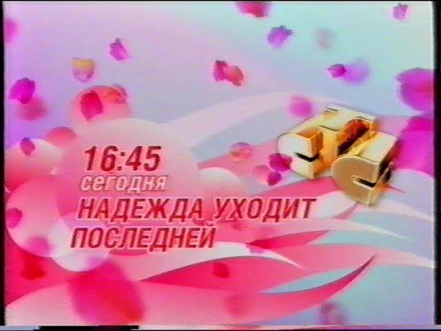 Надежда уходит последней СТС 27 05 2007 Анонс