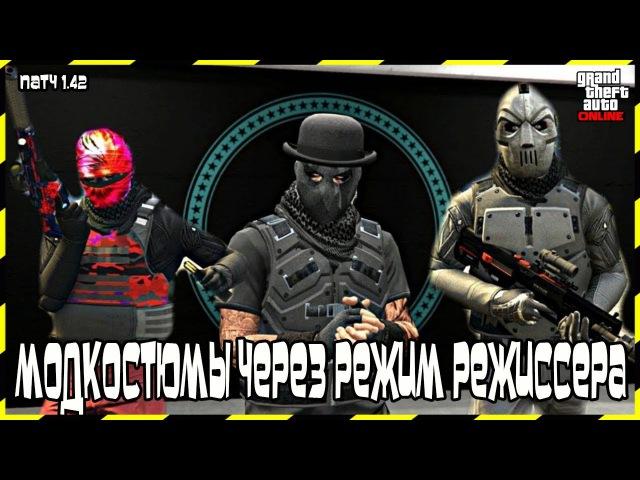 GTA Online на PS4: Модкостюмы Через Режим Режиссера (Патч 1.42)