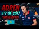 AdreN - 17 Of 2017 (CS:GO)