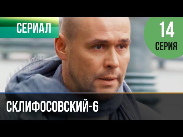 Склифосовский 6 сезон 14 серия Склиф 6 Мелодрама Фильмы и сериалы Русские мелодрамы