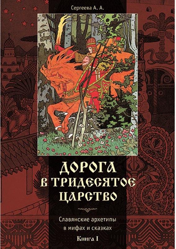 Сергеева А. А. Дорога в тридесятое царство 7fWO80uk0A0