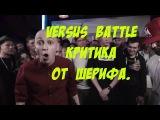 Как я вижу Versus battle. Критика от Шерифа