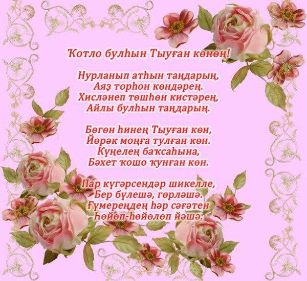 Поздравления с днем рождения мужчине на башкирском языке