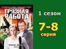 Грязная работа 1 сезон 7 и 8 серия Криминальный детективный сериал