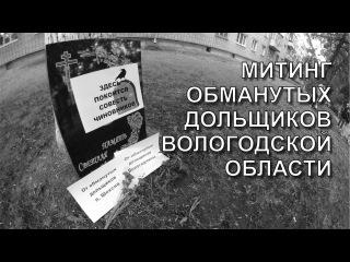 Выступление Александра Морозова на митинге обманутых дольщиков