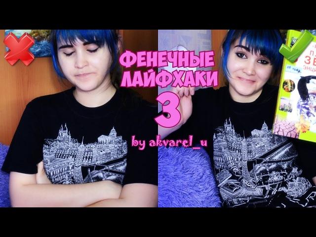 ЕЩЁ ЕЩЁ 5 ФЕНЕЧНЫХ ЛАЙФХАКОВ by AkVaReLь Ю