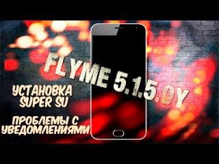 Стабильная версия Flyme OS |Решаем проблему с уведомлениями