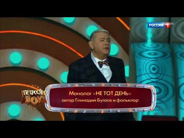 Евгений Петросян Не тот день Петросян шоу Юмористическое шоу от 18 11 17 Россия 1