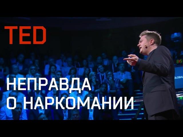 TED | ВСЁ ЧТО ВЫ ЗНАЕТЕ О НАРКОМАНИИ - НЕВЕРНО!