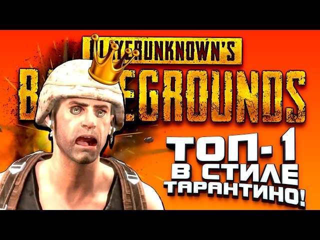 ВЗЯЛ ТОП 1 В СТИЛЕ ТАРАНТИНО ОПЕРАЦИЯ САН МАРТИН В PUBG Battlegrounds
