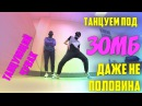 Танец под Зомб – Даже не половина Танцующий Чувак