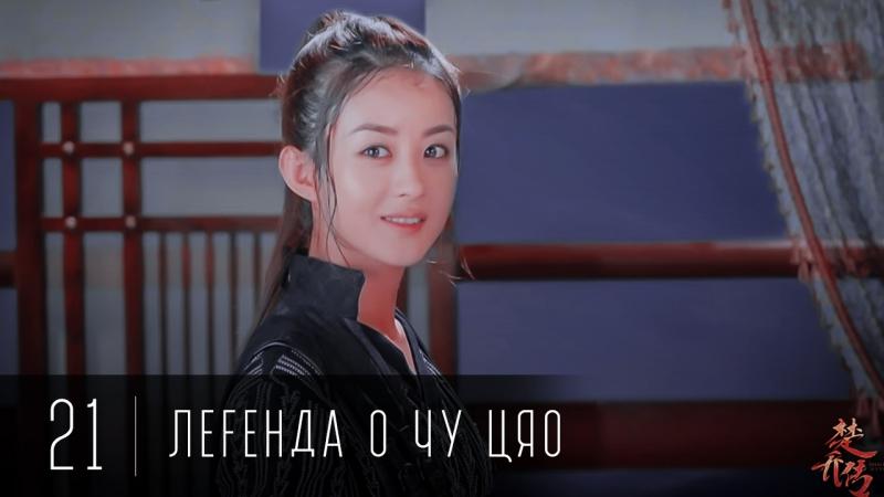 21 58 Легенда о Чу Цяо Legend of Chu Qiao Princess Agents 楚乔传