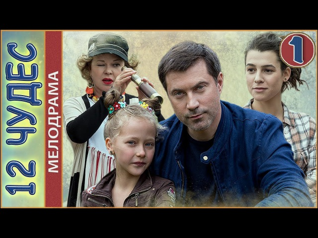Двенадцать чудес 2017 1 серия Мелодрама премьера