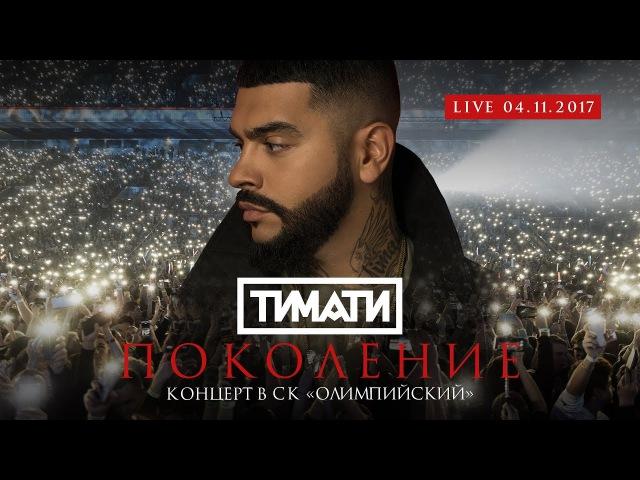 Тимати «Поколение». Концерт в СК «Олимпийский» (ПОЛНЫЙ LIVE 4.11.2017)