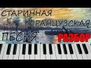 Урок 32 Старинная Французская Песня на ПИАНИНО Как играть Аппликатура Пиано Форте Обучение игре