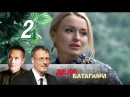 Дело Батагами Хакер 2 серия 2014 Боевик @ Русские сериалы