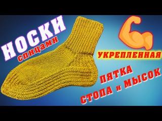Носки спицами - укрепленная пятка, стопа и мысок | Knitted socks (strengthened foot)