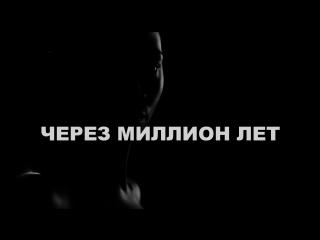 Через миллион лет 1 серия Хомо сапиенс 2.0 / Year Million / 2017 / HD