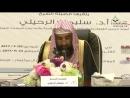 نصيحة لطالب العلم بأهمية التدريس من الكتاب الشيخ سليمان الرحيلي