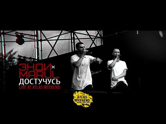 Энди x Marul - Достучусь (Live at Atlas Weekend 17) [created by D1M.J Media]