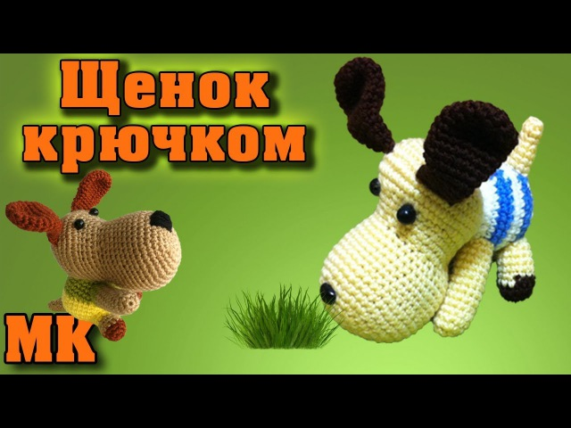 Щенок крючком МК Вяжем собачку Puppy crochet