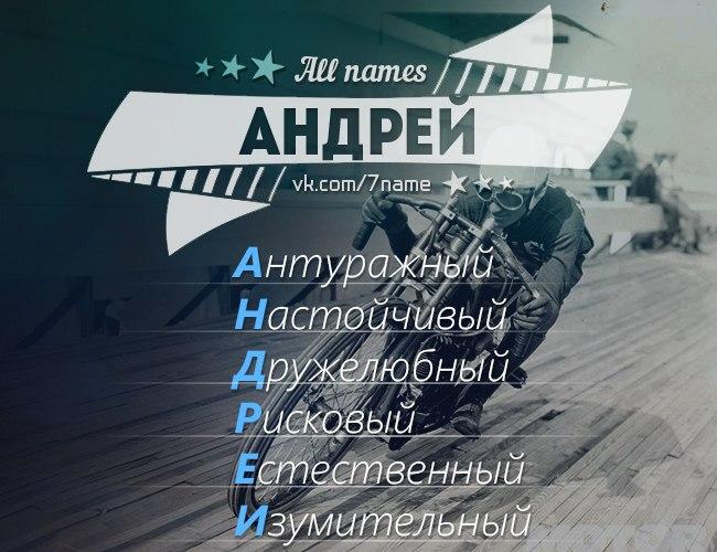 Андрей лучший картинка