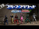 Space Squad: Gavan vs Dekaranger- Trailer (English Subs)