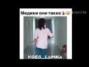 Prikol Medikov😂😂😂