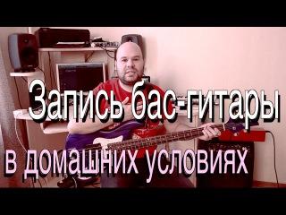 Запись бас-гитары в домашних условиях // My Home Studio