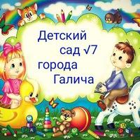 Детский сад №7 города Галича