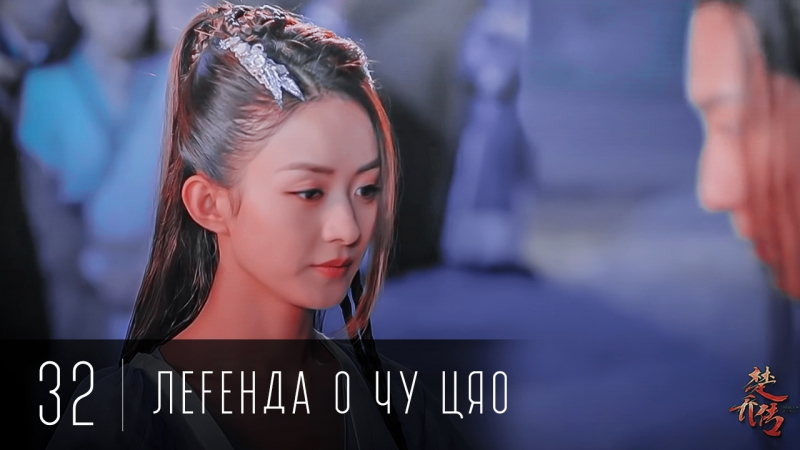 32 58 Легенда о Чу Цяо Legend of Chu Qiao Princess Agents 楚乔传